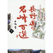 イラスト地図で登る 長野県の名峰百選(下) [単行本]