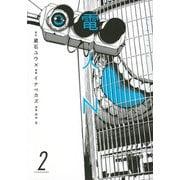 電人N 2(ヤングマガジンコミックス) [コミック]