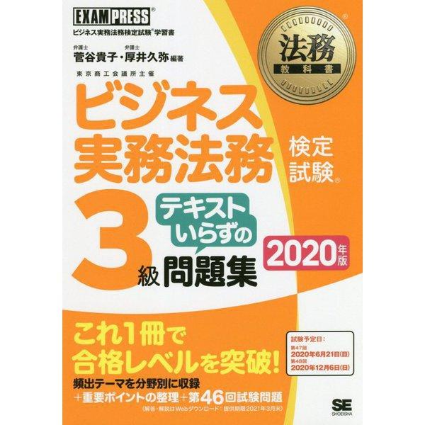 法務教科書 ビジネス実務法務検定試験(R)3級 テキストいらずの問題集 2020年版(EXAMPRESS-法務教科書) [全集叢書]