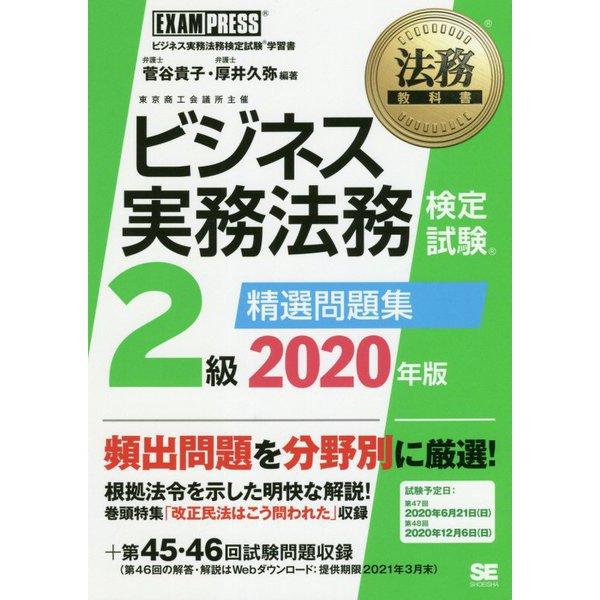 法務教科書 ビジネス実務法務検定試験(R)2級 精選問題集 2020年版(EXAMPRESS-法務教科書) [全集叢書]