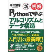 新・明解Pythonで学ぶアルゴリズムとデータ構造 [単行本]