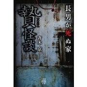 贄怪談 (竹書房怪談文庫) [文庫]