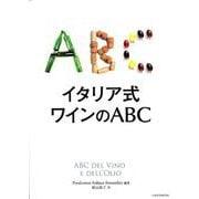 イタリア式 ワインのABC (イカロス・ムック) [ムックその他]