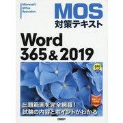 MOS対策テキスト Word 365 & 2019 [単行本]