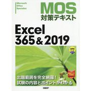 MOS対策テキスト Excel 365 & 2019 [単行本]