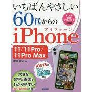 いちばんやさしい60代からのiPhone11/11 Pro/11 ProMax [単行本]