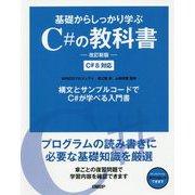 基礎からしっかり学ぶC♯の教科書 改訂新版-C♯ 8対応 [単行本]