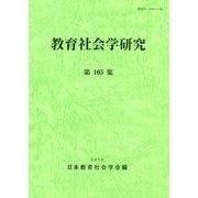 教育社会学研究〈第105集〉 [単行本]