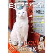 白猫マニアックス (白夜ムック618) [ムック・その他]
