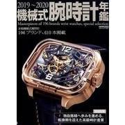 2019~2020 機械式腕時計年鑑 (CARTOPMOOK) [ムック・その他]