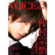 VOICE STARS Vol.12 [ムック・その他]