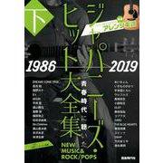 ジャパニーズ・ヒット大全集 下 1986→2019-ギター弾き語り用完全アレンジ楽譜 [単行本]