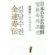 日本のなかの朝鮮 金達寿(キムダルス)伝 [単行本]