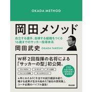 岡田メソッド―自立する選手、自律する組織をつくる16歳までのサッカー指導体系 [単行本]