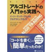 アルゴトレードの入門から実践へ-イージーランゲージによるプログラミングガイド(ウィザードブックシリーズ Vol. 290) [単行本]