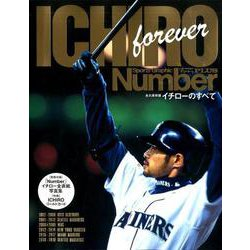 Number PLUS 「永久保存版 イチローのすべて」 (Sports Graphic Number PLUS(スポーツ・グラフィック ナンバープラス)) [ムック・その他]