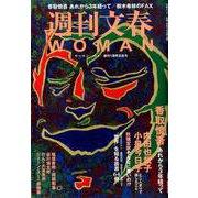 週刊文春WOMAN (vol.4 創刊1周年記念号) [ムック・その他]