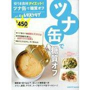 安うま食材ダイエット!vol.4 ツナ缶で糖質オフ(レタスクラブムック) [ムックその他]