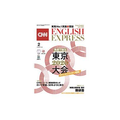 CNN ENGLISH EXPRESS (イングリッシュ・エクスプレス) 2020年 02月号 [雑誌]