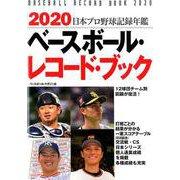 ベースボール・レコード・ブック 2020-日本プロ野球記録年鑑 [単行本]