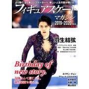 フィギュアスケートマガジン2019-2020 Vol.4 グランプリファイナル特集号 (B.B.MOOK1472) [ムック・その他]