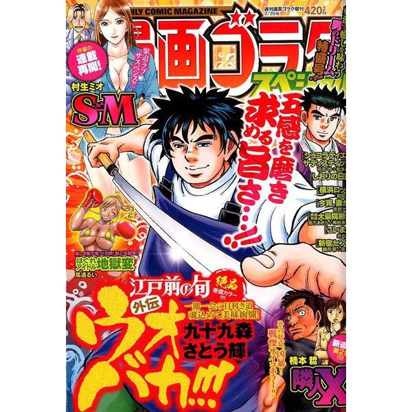 漫画ゴラクスペシャル 2020年 2/25号 [雑誌]