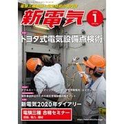 新電気 2020年 01月号 [雑誌]