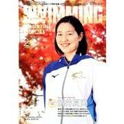 SWIMMING MAGAINE (スイミング・マガジン) 2020年 02月号 [雑誌]