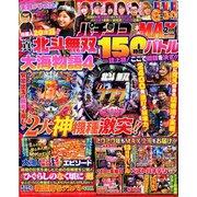 パチンコ実戦ギガMAX (マックス) 2020年 02月号 [雑誌]