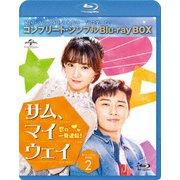 サム・マイウェイ 恋の一発逆転 BOX2 <コンプリート・シンプルBlu-ray BOX>