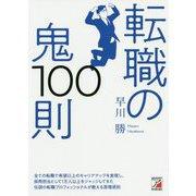 転職の鬼100則(アスカビジネス) [単行本]