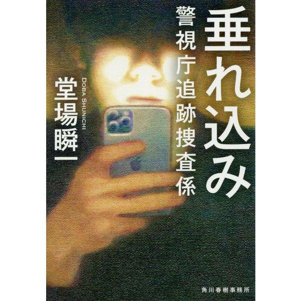 垂れ込み 警視庁追跡捜査係(ハルキ文庫) [文庫]