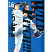 WILD PITCH!!!<16>(ビッグ コミックス) [コミック]