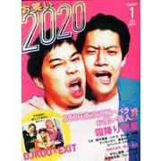 お笑い2020Volume1(2020WINTER) [単行本]