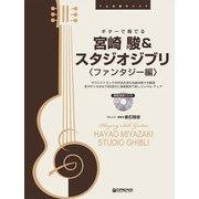 ギターで奏でる/宮崎 駿&スタジオジブリ〈ファンタジー編〉 模範演奏CD付 [単行本]