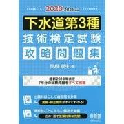 2020-2021年版 下水道第3種技術検定試験 攻略問題集 [単行本]