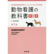 動物看護の教科書 新訂版 第1巻-認定動物看護師教育コアカリキュラム2019準拠 [単行本]