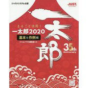 まるごと活用! 一太郎2020(基本&作例編) [単行本]