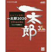 まるごと活用! 一太郎2020(リファレンス編) [単行本]