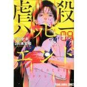 虐殺ハッピ-エンド 8(ヤングアニマルコミックス) [コミック]