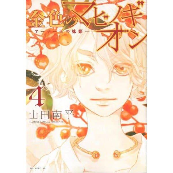 金色のマビノギオン アーサー王の妹姫― 4(花とゆめコミックス) [コミック]
