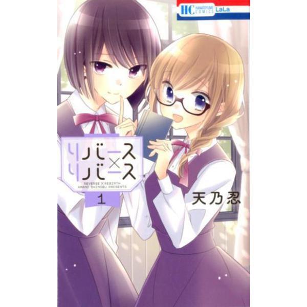 リバース×リバース 1(花とゆめコミックス) [コミック]