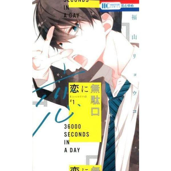 恋に無駄口 1(花とゆめコミックス) [コミック]