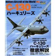 C-130 ハーキュリーズ (世界の名機シリーズ) [ムック・その他]