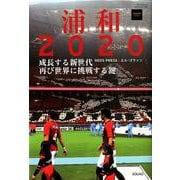 浦和 2020 -成長する新世代、再び世界に挑む鍵- (エルゴラッソ) [ムック・その他]