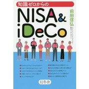 知識ゼロからのNISA&iDeCo [単行本]