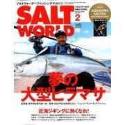 SALT WORLD(ソルトワールド) 2020年2月号 [雑誌]