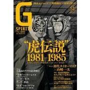 Gスピリッツ Vol.54 (タツミムック) [ムック・その他]