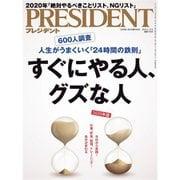 PRESIDENT (プレジデント) 2020年 1/31号 [雑誌]