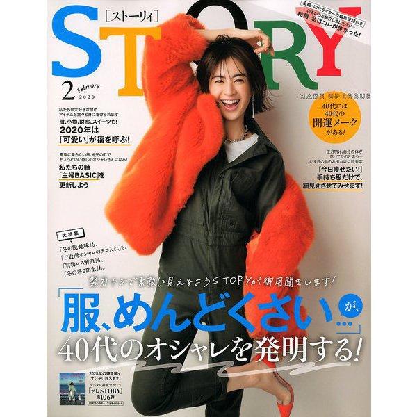 STORY (ストーリー) 2020年 02月号 [雑誌]